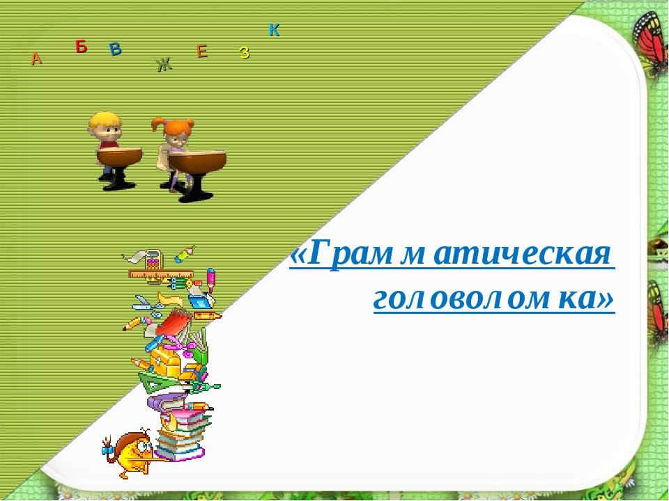 «Грамматическая головоломка» А Б В Ж З Е К