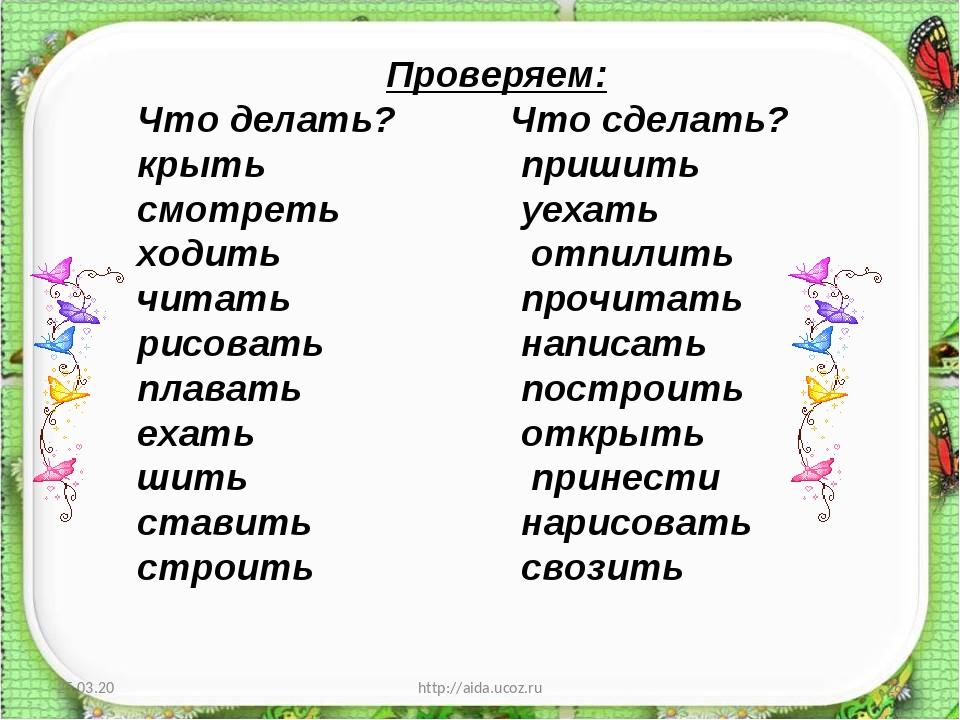 * http://aida.ucoz.ru * Проверяем: Что делать? Что сделать? крытьпришить с...