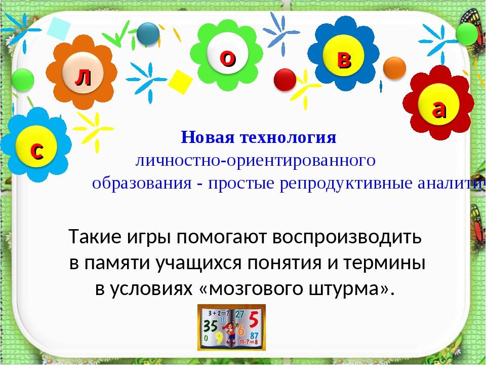 Такие игры помогают воспроизводить в памяти учащихся понятия и термины в усло...