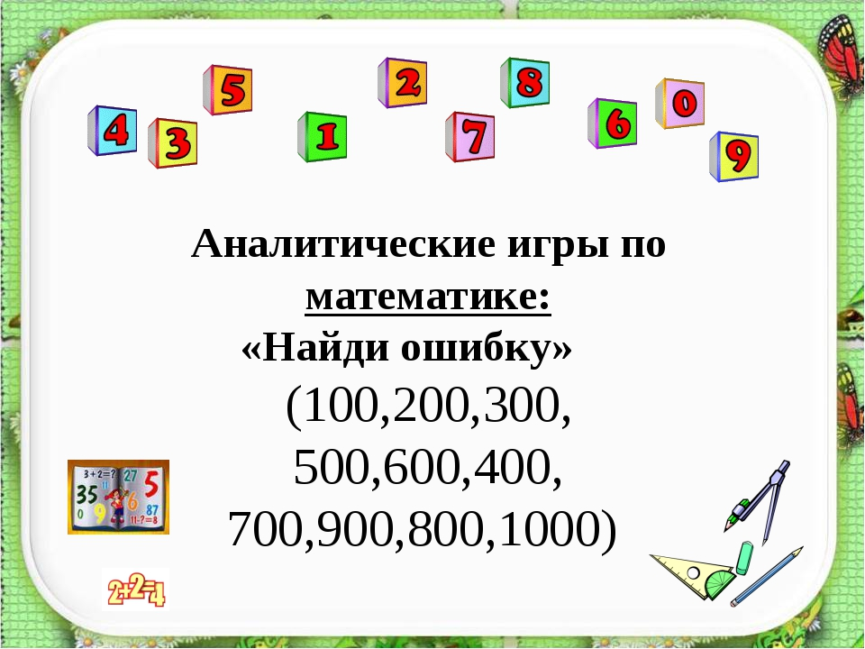 Аналитические игры по математике: «Найди ошибку» (100,200,300, 500,600,400, 7...