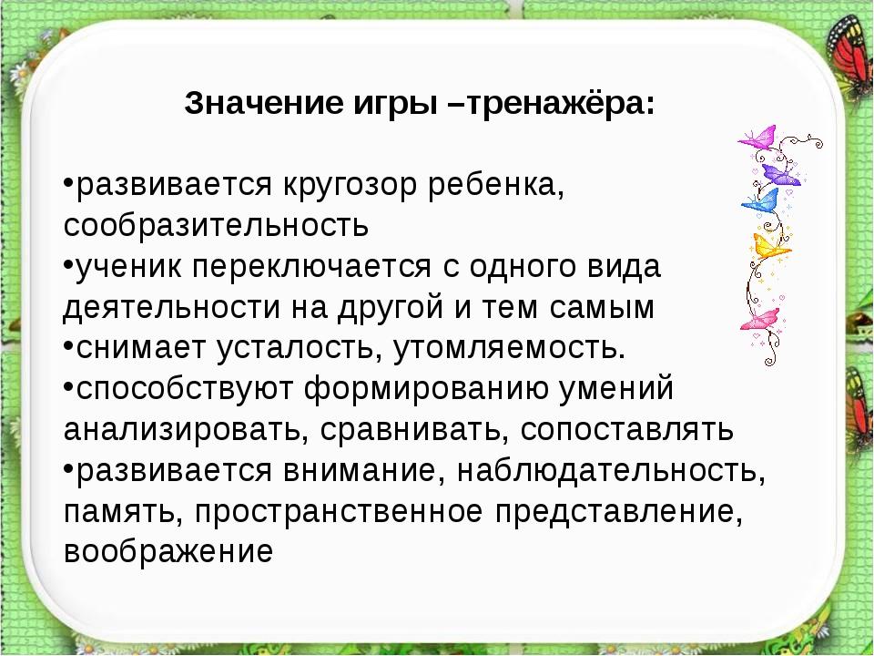 * Значение игры –тренажёра: развивается кругозор ребенка, сообразительность у...