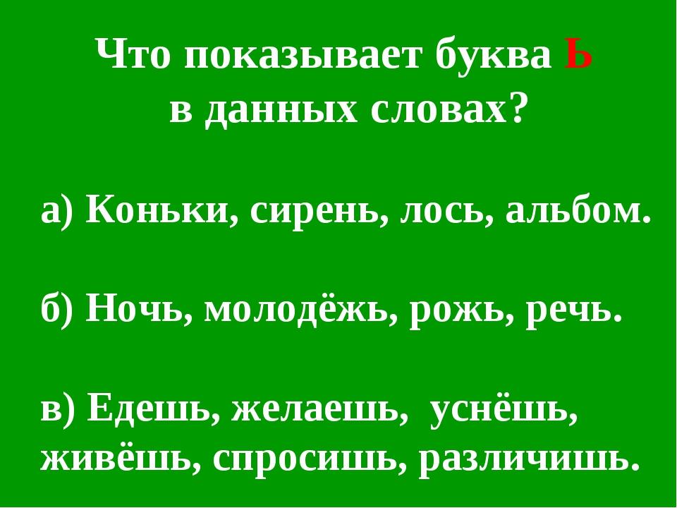 Что показывает буква Ь в данных словах? а) Коньки, сирень, лось, альбом. б) Н...