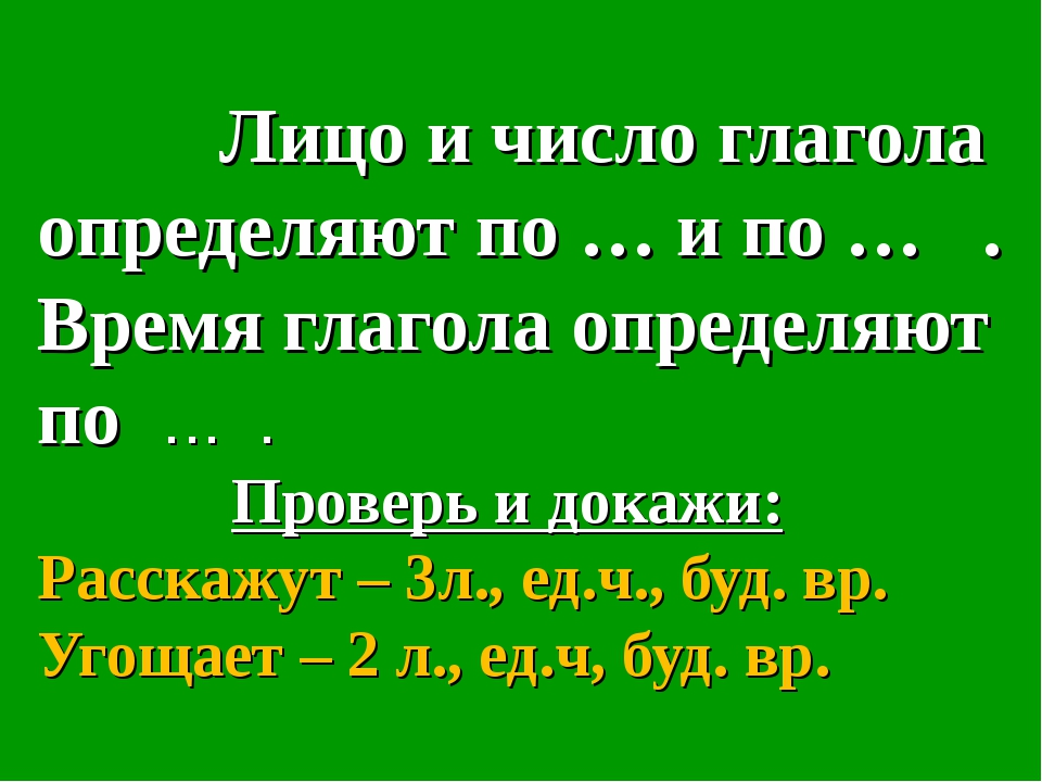 Лицо и число глагола определяют по … и по … . Время глагола определяют по …...