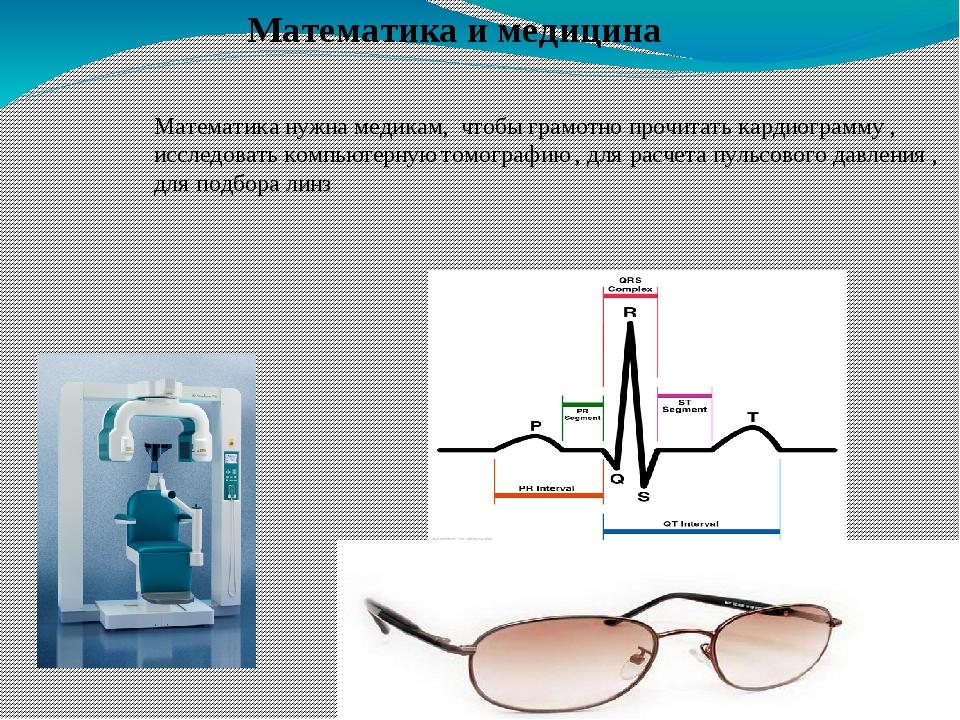 Картинки медицина и математика