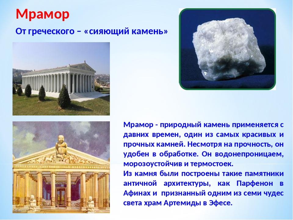 Мрамор От греческого – «сияющий камень» Мрамор - природный камень применяется...