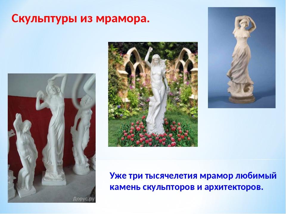 Скульптуры из мрамора. Уже три тысячелетия мрамор любимый камень скульпторов...