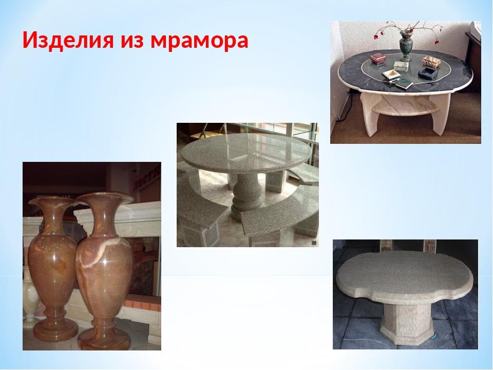 Изделия из мрамора
