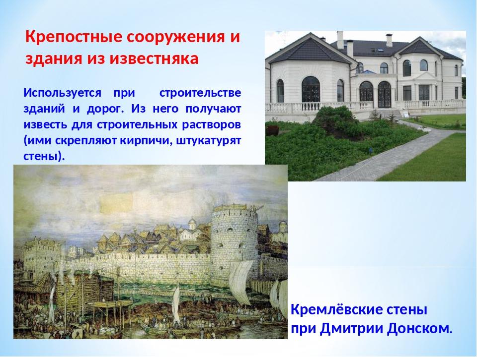 Крепостные сооружения и здания из известняка Кремлёвские стены при Дмитрии До...
