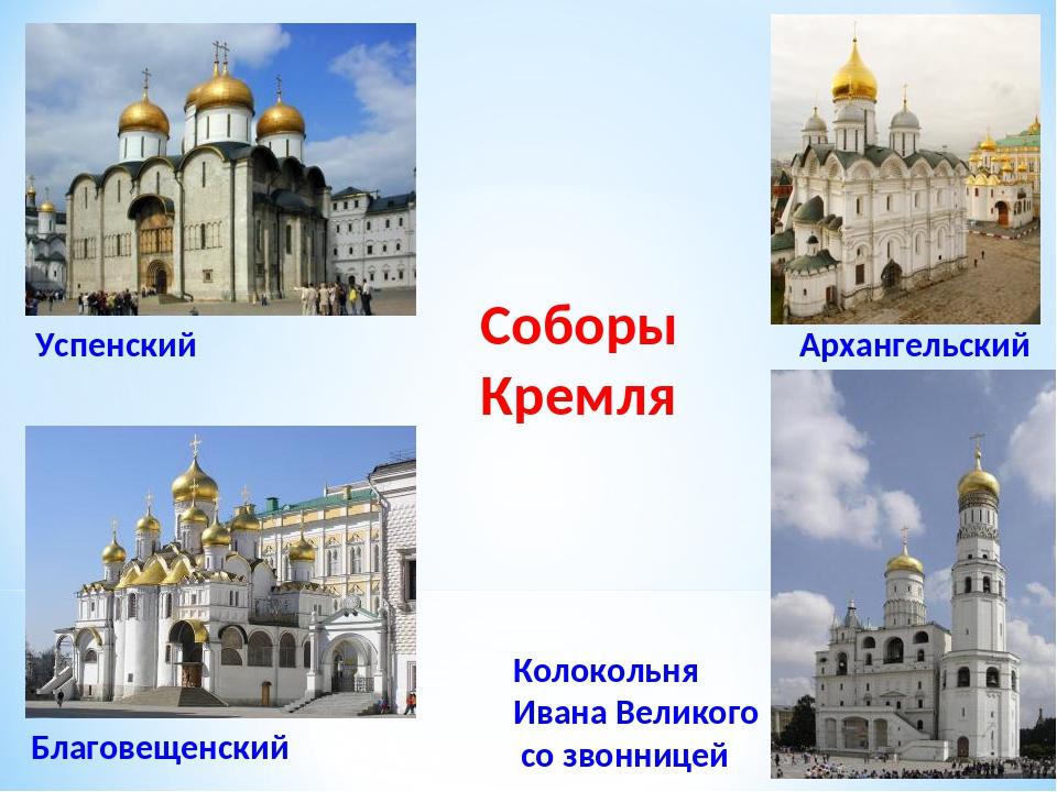 Архангельский Колокольня Ивана Великого со звонницей Успенский Благовещенский...