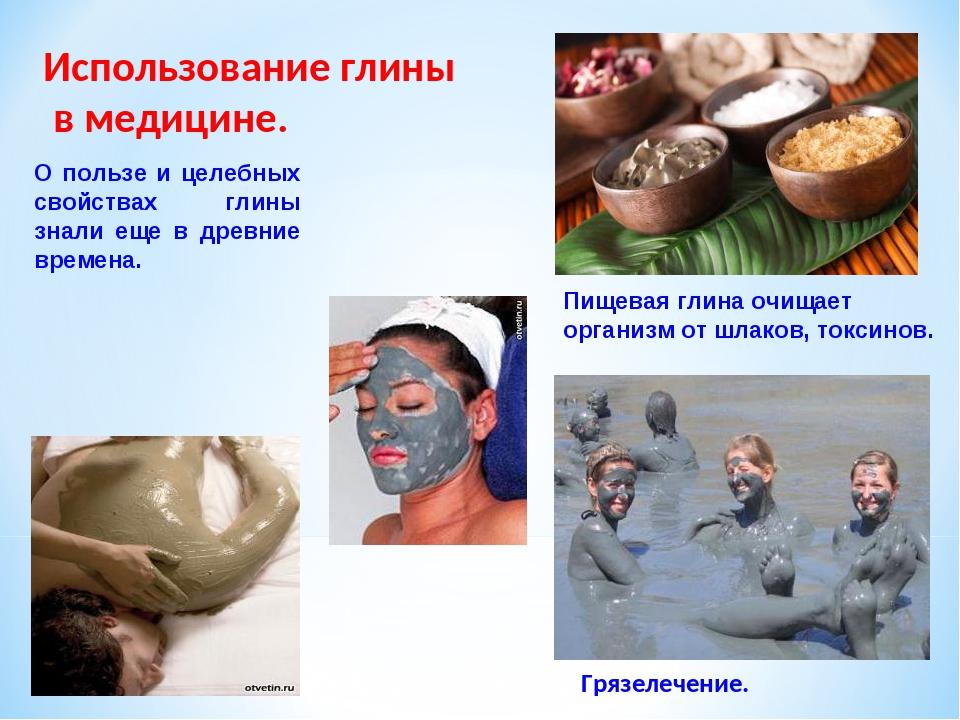 Использование глины в медицине. Пищевая глина очищает организм от шлаков, ток...
