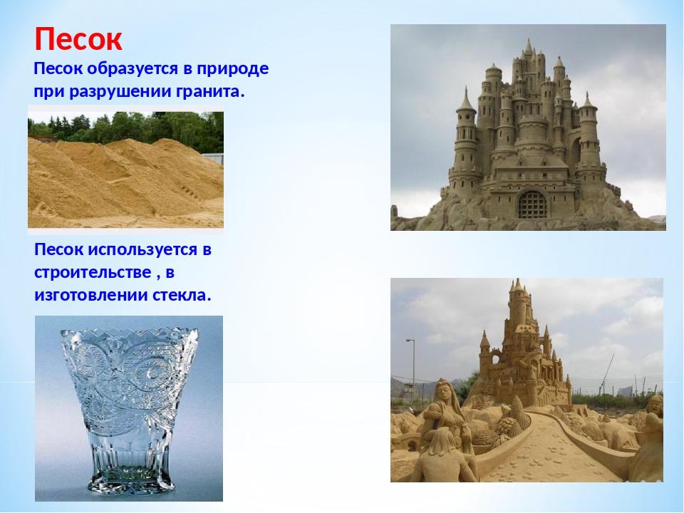 Песок Песок образуется в природе при разрушении гранита. Песок используется в...