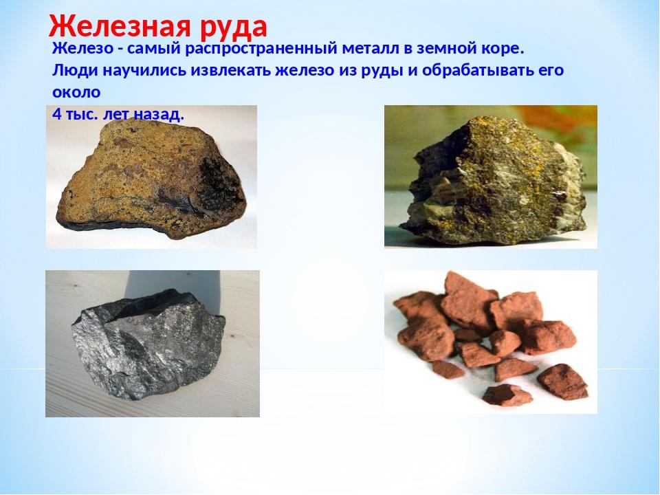 Железная руда Железо - самый распространенный металл в земной коре. Люди науч...