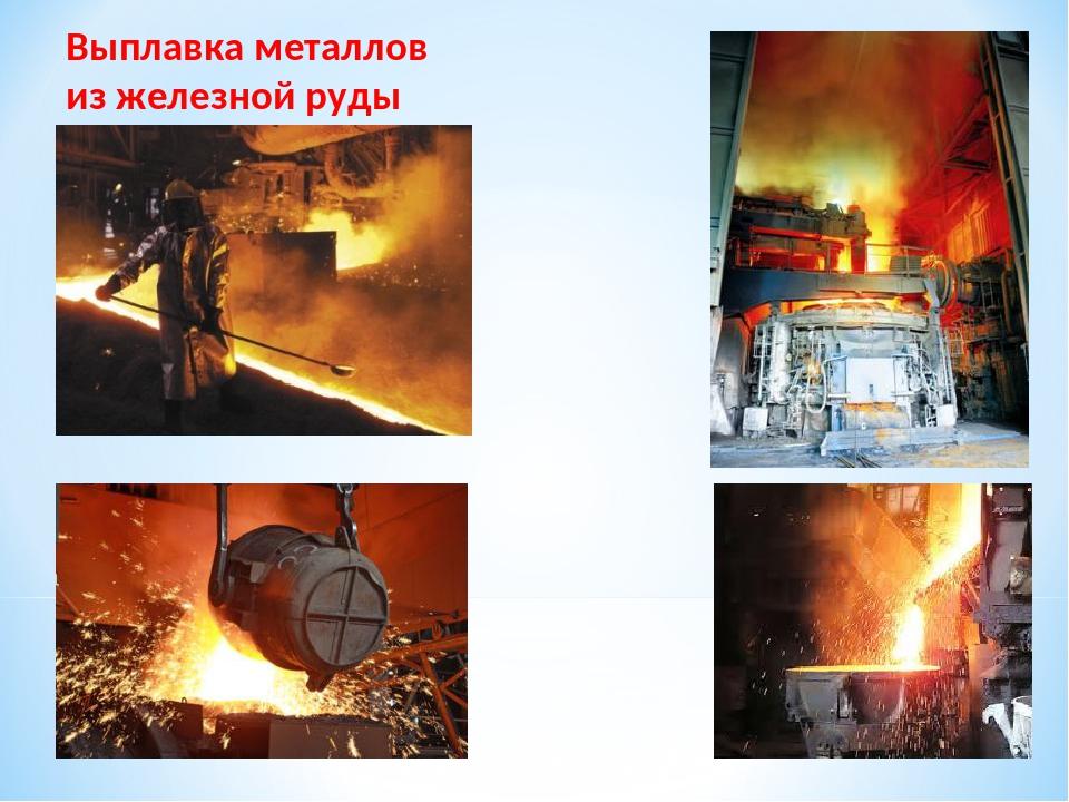 Выплавка металлов из железной руды