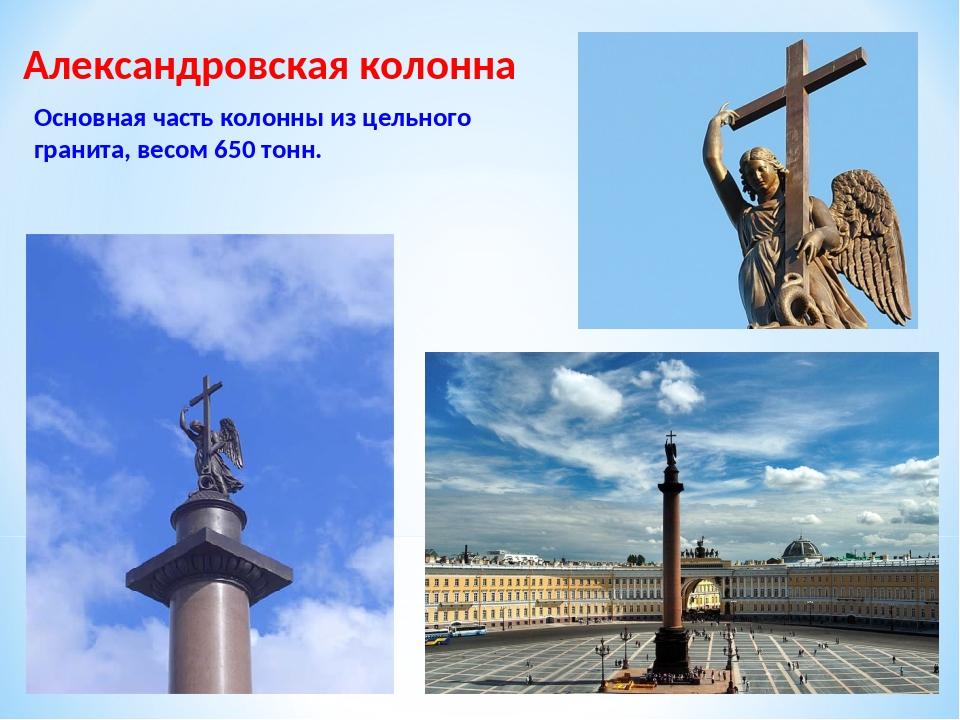 Александровская колонна Основная часть колонны из цельного гранита, весом 650...