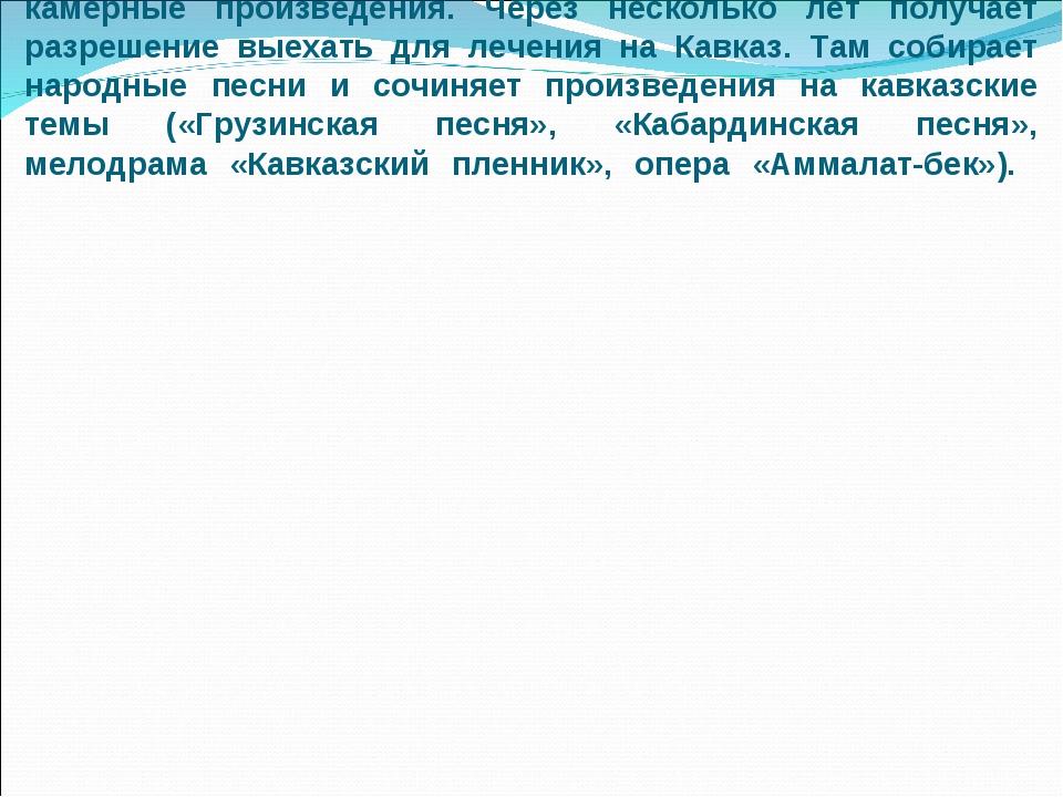 А.А. Алябьев родился в 1787 в Тобольске в семье губернатора. Обучался дома, а...