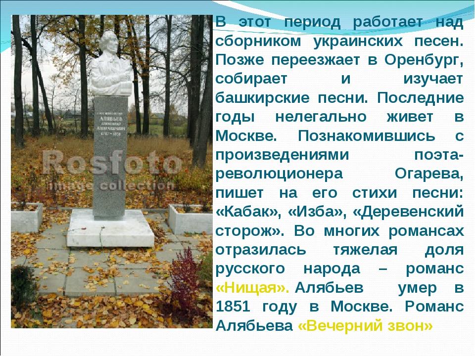 В этот период работает над сборником украинских песен. Позже переезжает в Оре...