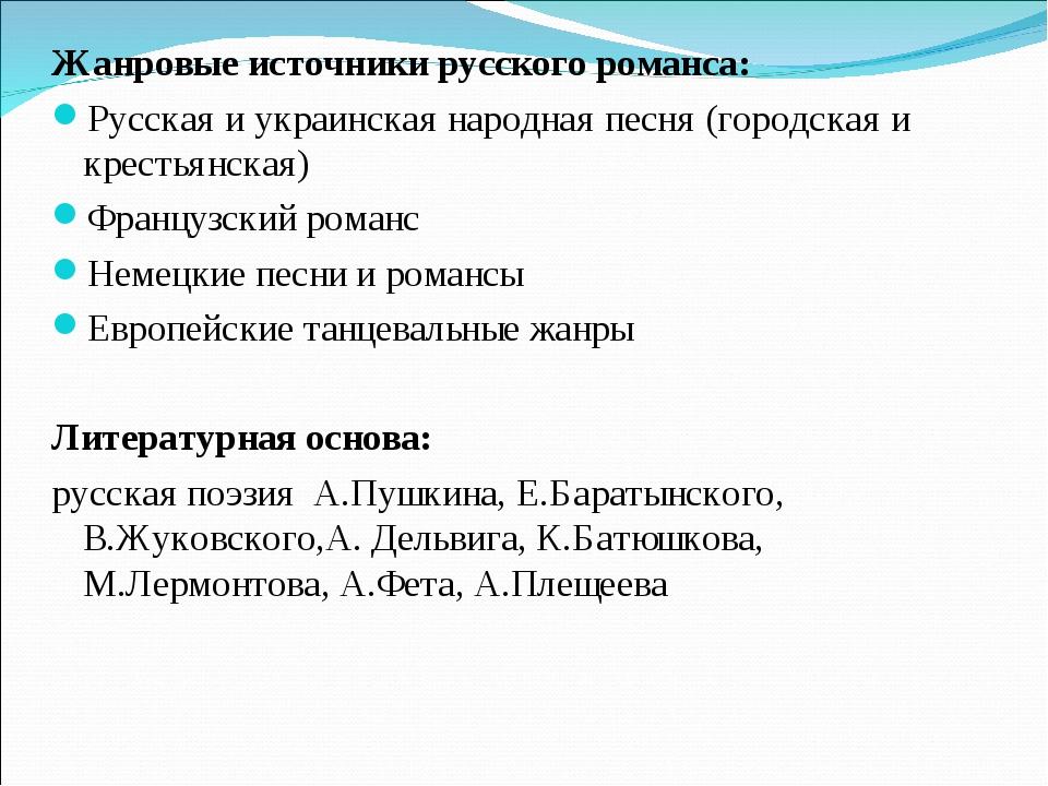 Жанровые источники русского романса: Русская и украинская народная песня (гор...