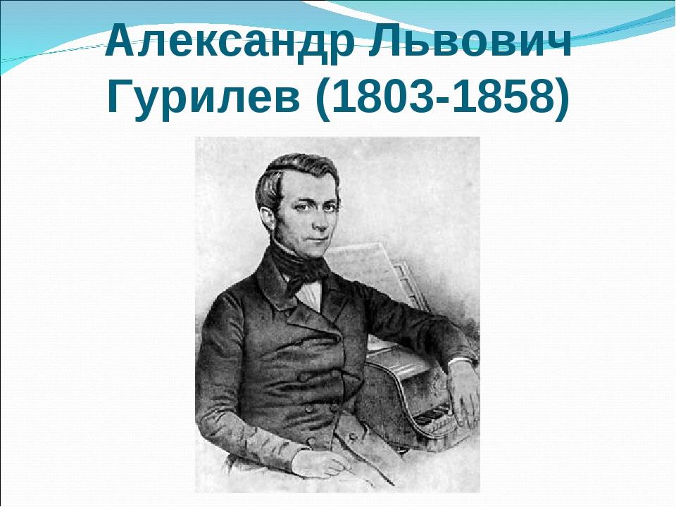 Александр Львович Гурилев (1803-1858)
