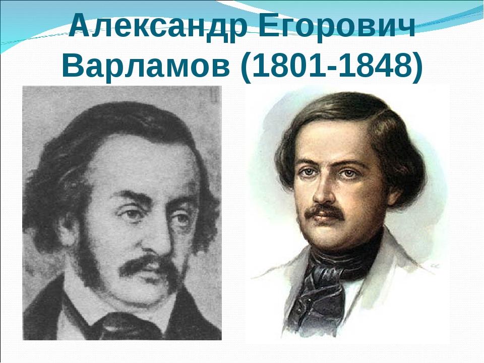 Александр Егорович Варламов (1801-1848)