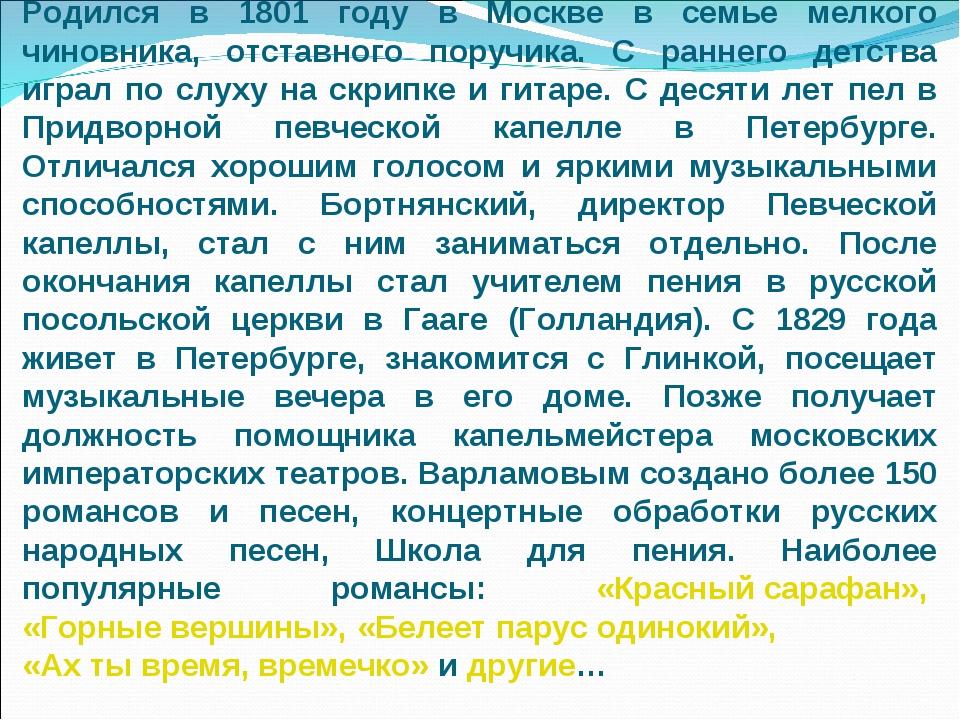 Родился в 1801 году в Москве в семье мелкого чиновника, отставного поручика....
