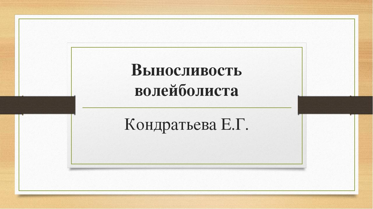 Выносливость волейболиста Кондратьева Е.Г.