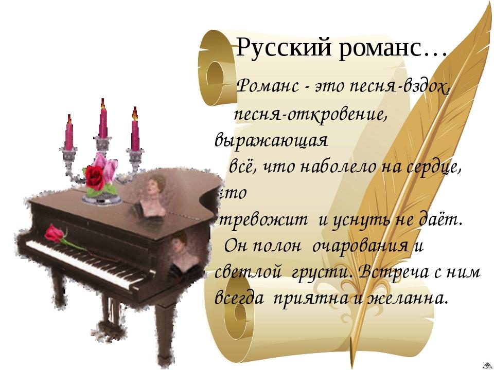 своей русские романсы с картинками более толстые лески