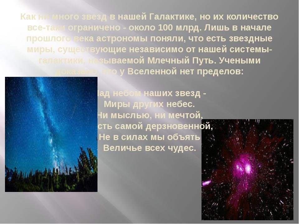 Как ни много звезд в нашей Галактике, но их количество все-таки ограничено -...