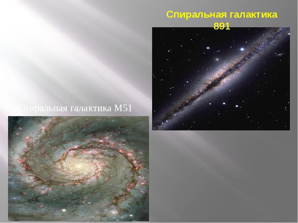 Спиральная галактика 891 Спиральная галактика М51