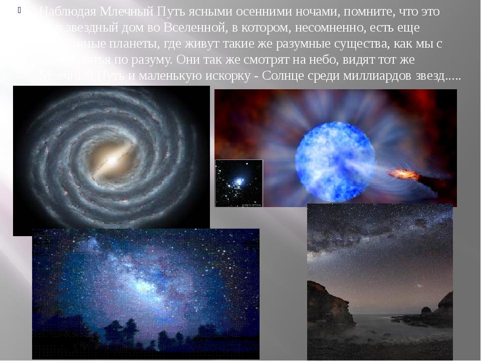 Наблюдая Млечный Путь ясными осенними ночами, помните, что это наш звездный д...