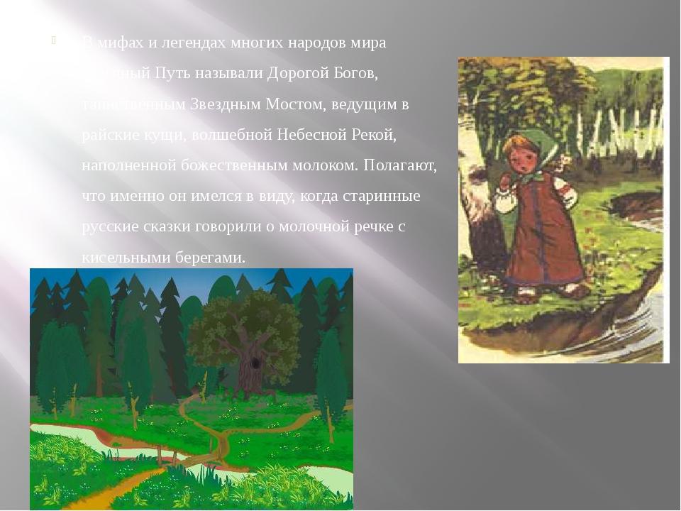 В мифах и легендах многих народов мира Млечный Путь называли Дорогой Богов, т...