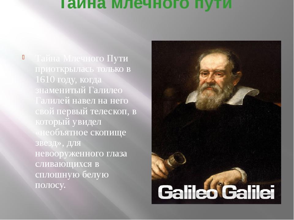 Тайна млечного пути Тайна Млечного Пути приоткрылась только в 1610 году, когд...