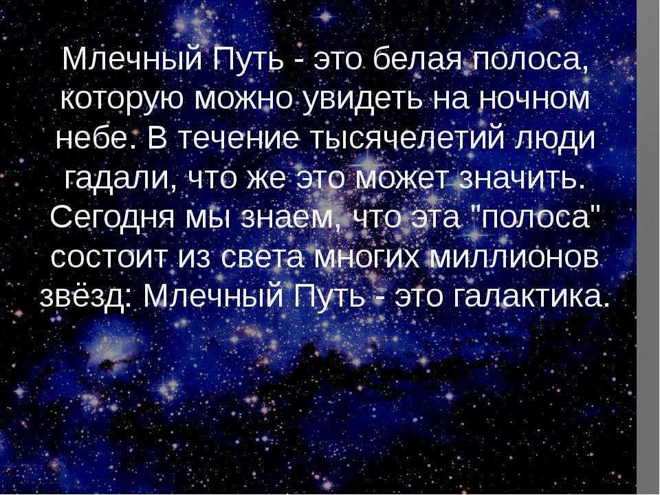 Млечный Путь - это белая полоса, которую можно увидеть на ночном небе. В тече...