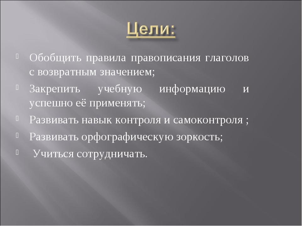 Обобщить правила правописания глаголов с возвратным значением; Закрепить учеб...