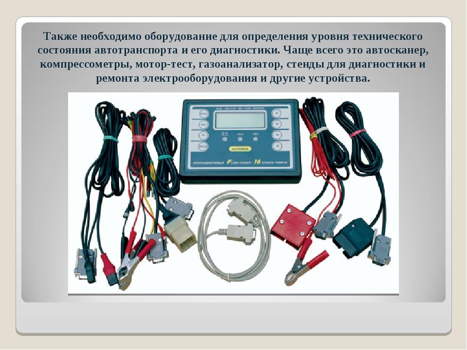 Также необходимо оборудование для определения уровня технического состояния а...