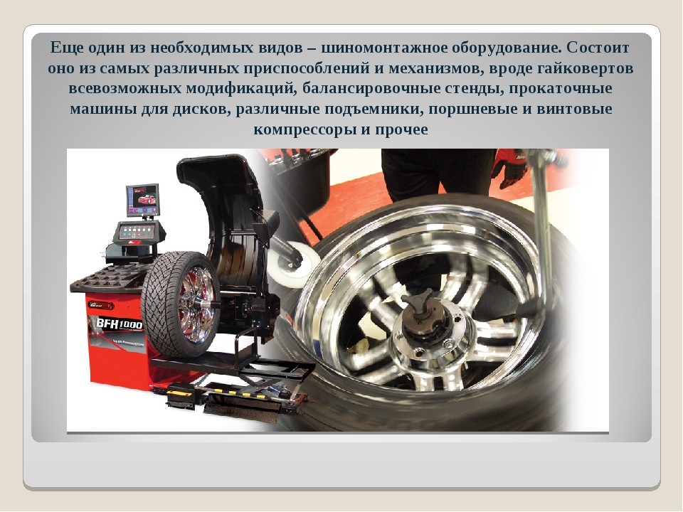 Еще один из необходимых видов – шиномонтажное оборудование. Состоит оно из са...