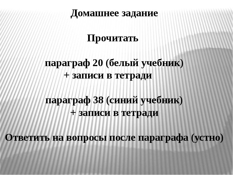 Домашнее задание Прочитать параграф 20 (белый учебник) + записи в тетради пар...