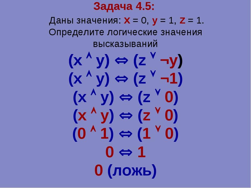 Задача 4.5: Даны значения: x = 0, y = 1, z = 1. Определите логические значени...