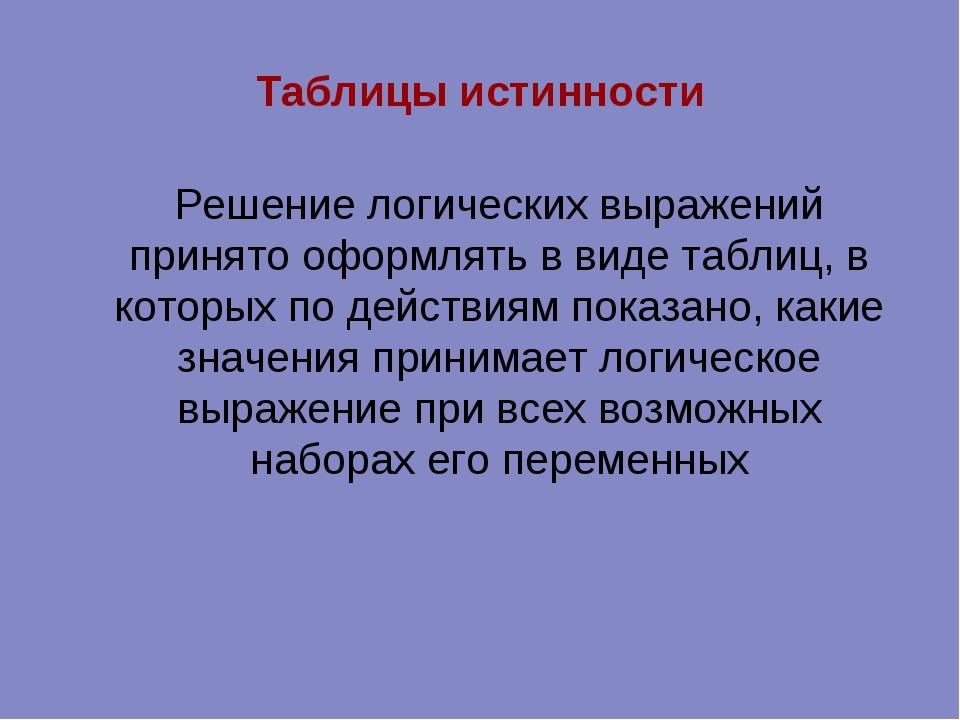 Таблицы истинности Решение логических выражений принято оформлять в виде таб...