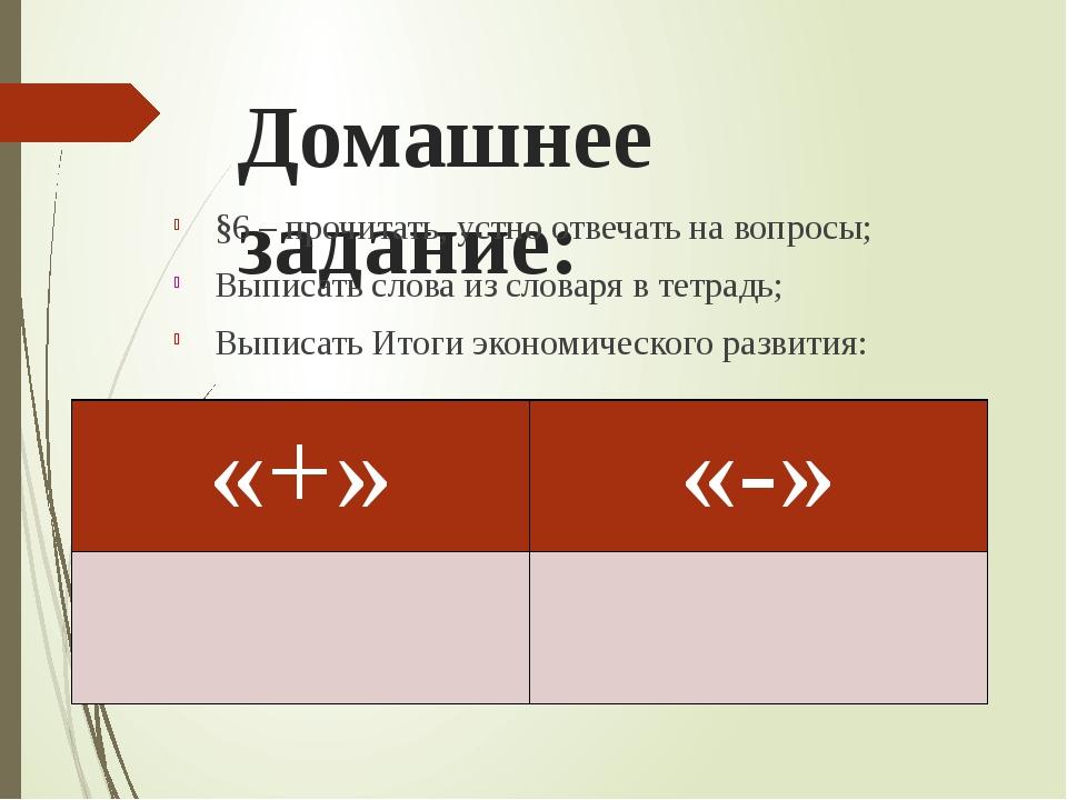 Домашнее задание: §6 – прочитать, устно отвечать на вопросы; Выписать слова и...