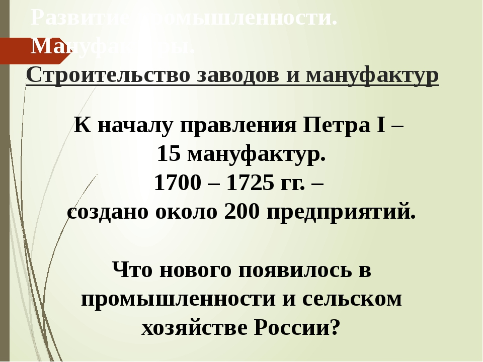Строительство заводов и мануфактур К началу правления Петра I – 15 мануфакту...