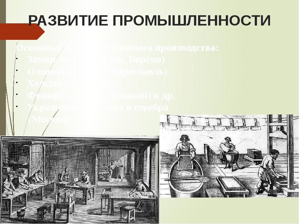 РАЗВИТИЕ ПРОМЫШЛЕННОСТИ Основные виды ремесленного производства: Замки, ножи...