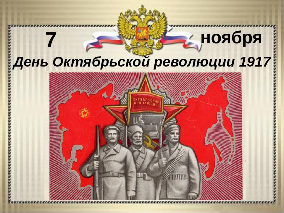 Картинки о великой октябрьской революции, для