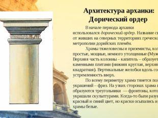 капитель верхняя часть колонны