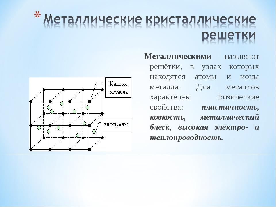Металлическими называют решётки, в узлах которых находятся атомы и ионы метал...