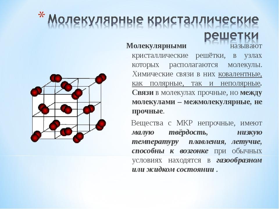 Молекулярными называют кристаллические решётки, в узлах которых располагаются...
