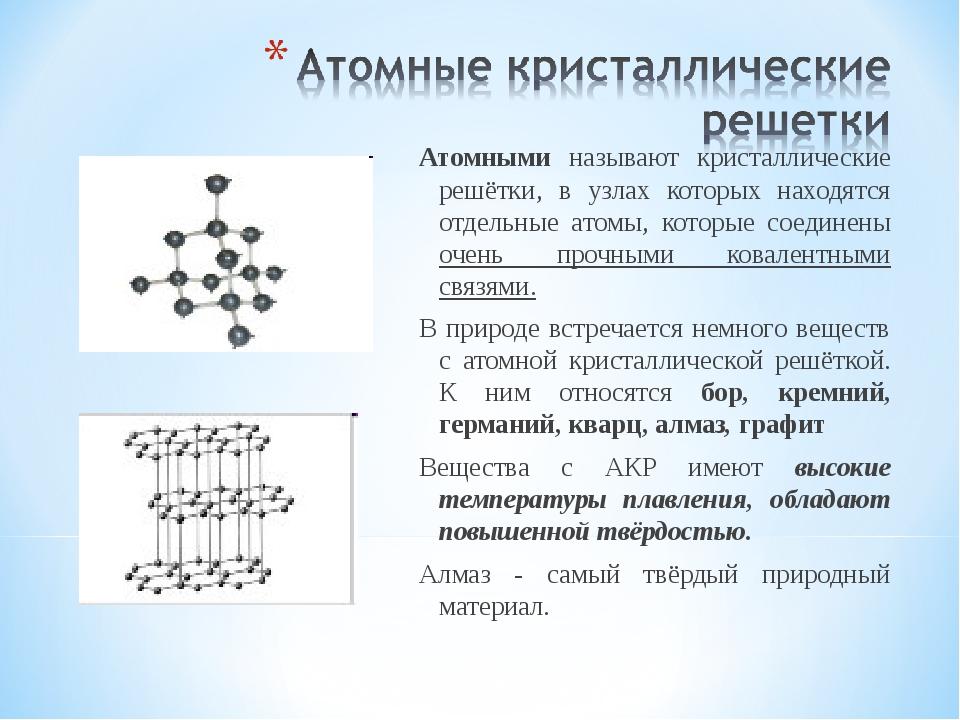 Атомными называют кристаллические решётки, в узлах которых находятся отдельны...
