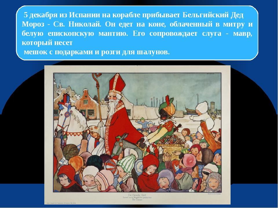 5 декабря из Испании на корабле прибывает Бельгийский Дед Мороз - Св. Никола...