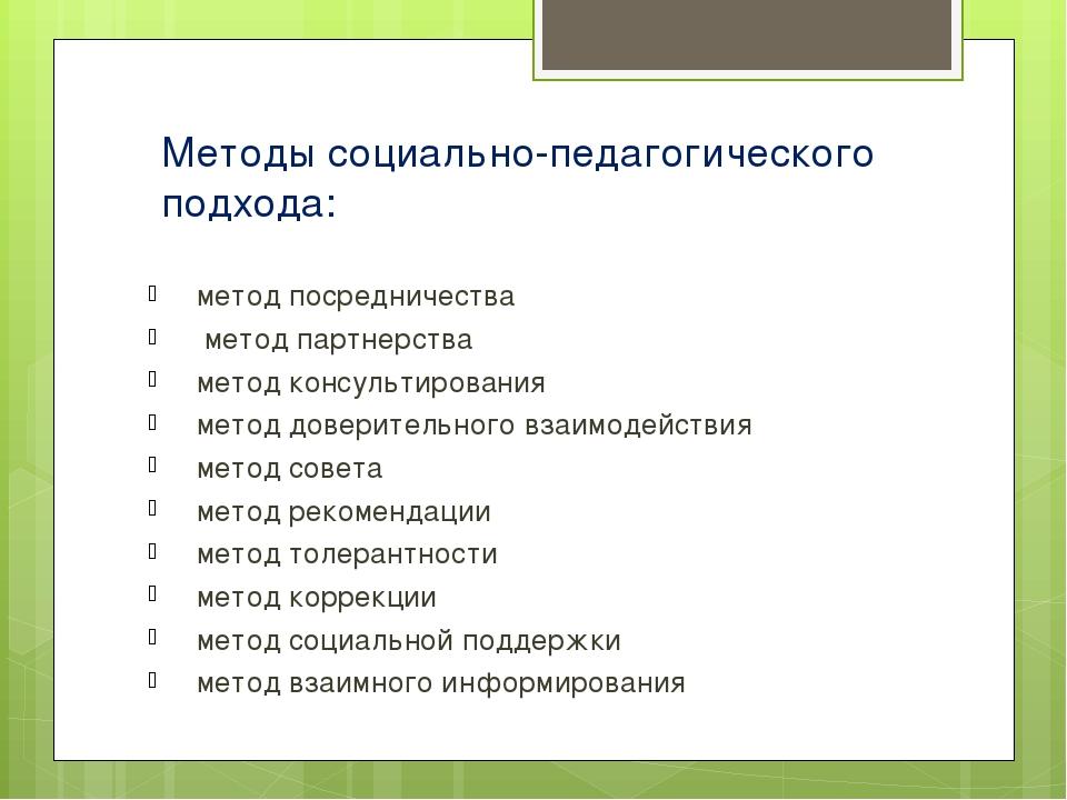 Методы социально-педагогического подхода: метод посредничества метод партнерс...