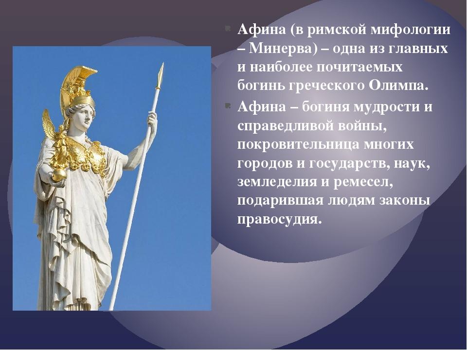 отложением первого картинки по теме в городе богини афины любом