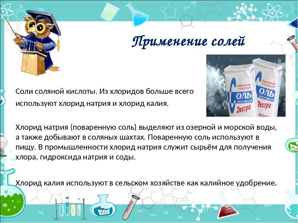 hlorid-natriya-dobavili-v-solyanuyu-kislotu-privyazala